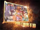《龙之大陆》最新官方CG独家曝光!有如童话般的游戏