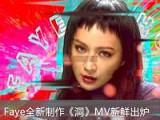 Faye飞《洞》MV