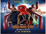 蜘蛛侠:英雄远征 高清完整版中文字幕免费观看