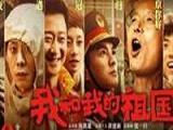 《我和我的祖国》高清完整版免费观看未删减中文字幕