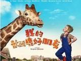 《我的长颈鹿好朋友》HD超清完整版免费观看无删减