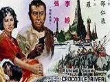 《鳄鱼河》高清完整版