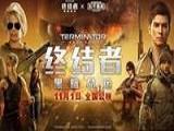 《终结者黑暗命运》HD超清完整版免费观看中文字幕无删减