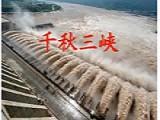 《千秋三峡》HD超清完整版