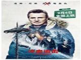 《冷血追击》HD超清完整版无删减中字免费观看