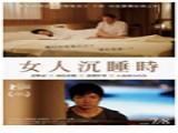 《当女人沉睡时》HD超清完整版中文字幕无删减