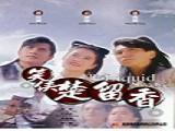 《笑侠楚留香》高清完整版中文字幕