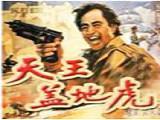 《天王盖地虎》全高清完整版免费观看