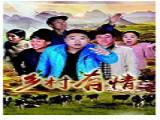 《乡村有情》全高清完整版未删减中文字幕免费观看