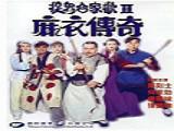 《麻衣传奇》HD1280高清完整版中文字幕
