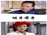 明月前身 高清完整版中文字幕