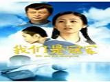 《我们是冠军》全高清完整版免费观看无删减中文字幕