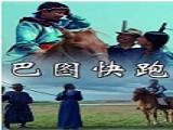 《巴图快跑》全高清完整版免费观看未删减中文字幕