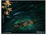《赤狐书生》BD高清完整版免费观看中字未删减