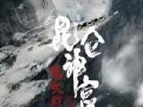 《鬼吹灯之昆仑神宫》HD1280高清完整版免费观看中文字幕