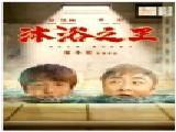 《沐浴之王》BD高清完整版中文字幕