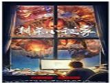 《刺杀小说家》HD1280高清完整版