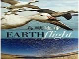 《鸟瞰地球》高清完整版