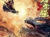 《无名客栈之麒麟觉醒》HD1280高清完整版