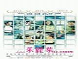 《茱丽叶》全高清完整版免费观看中文字幕未删减