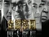 《金钱帝国2:四大探长》全高清完整版中文字幕无删减