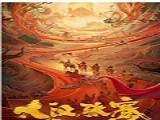 《大汉张骞》全高清完整版中文字幕无删减免费观看